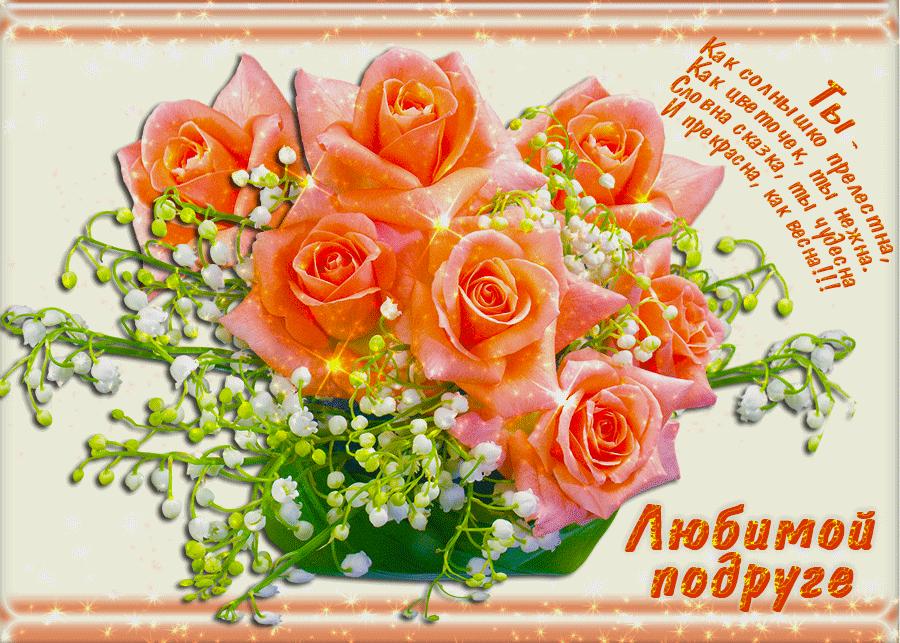 фото открытка для милой подруги этот день