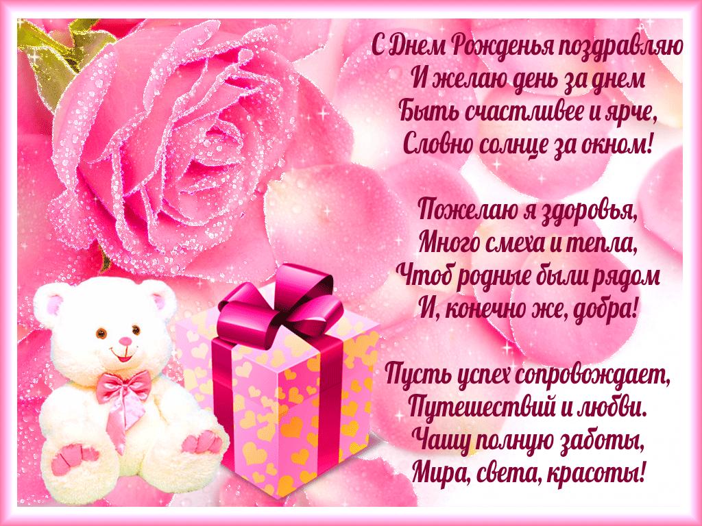 Поздравления с днем рождения внучке 9 лет в стихах
