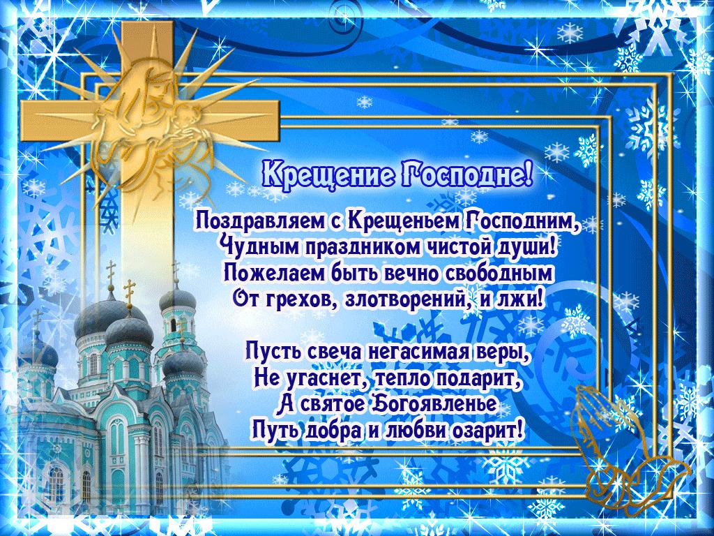 прикольные стихи на крещение господне