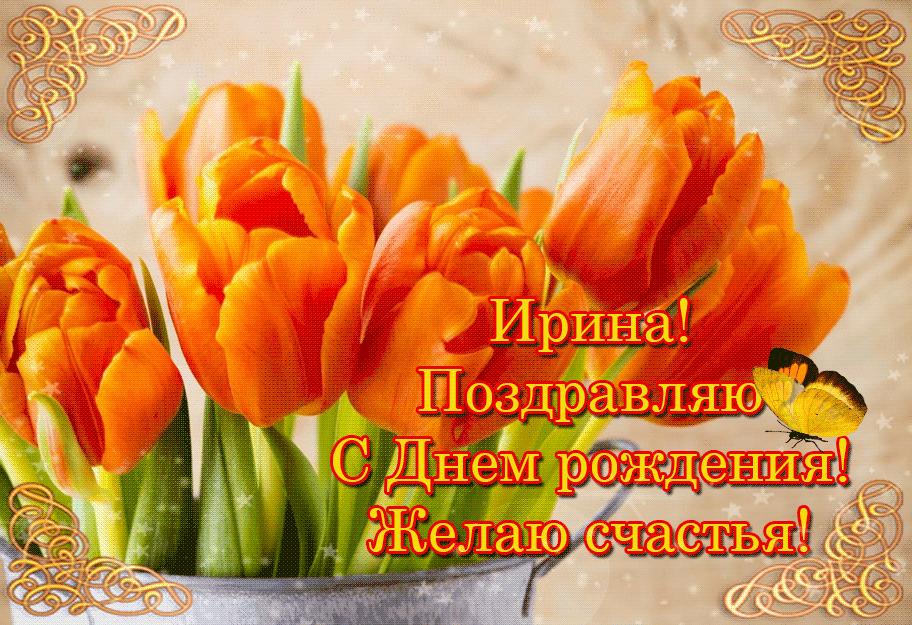 Поздравления с днем рождения гифки ирина заказчиками являются