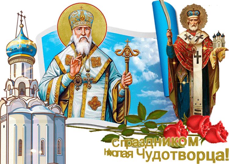 Картинки с праздником михаила чудотворца с анимацией