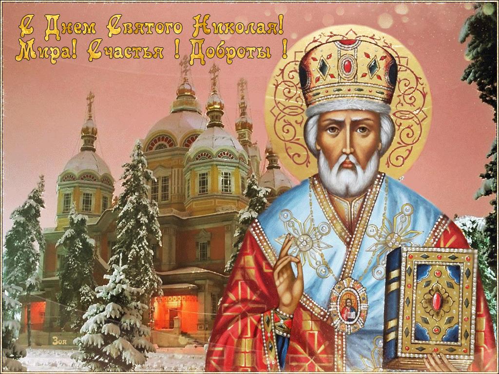Святой николай чудотворец открытки