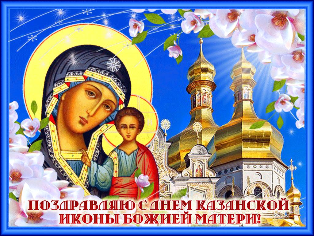 Открытка с поздравлением казанской божьей