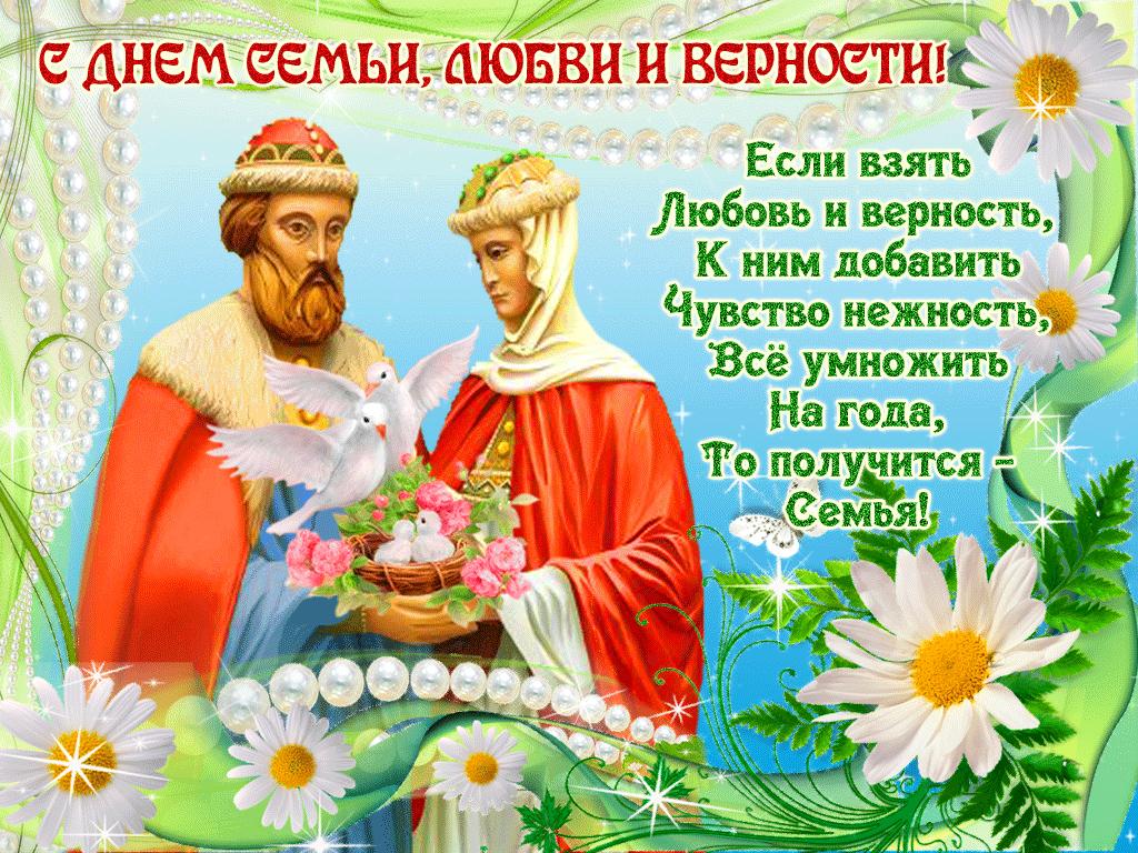 Открытка с днем семьи любви и верности в стихах красивые