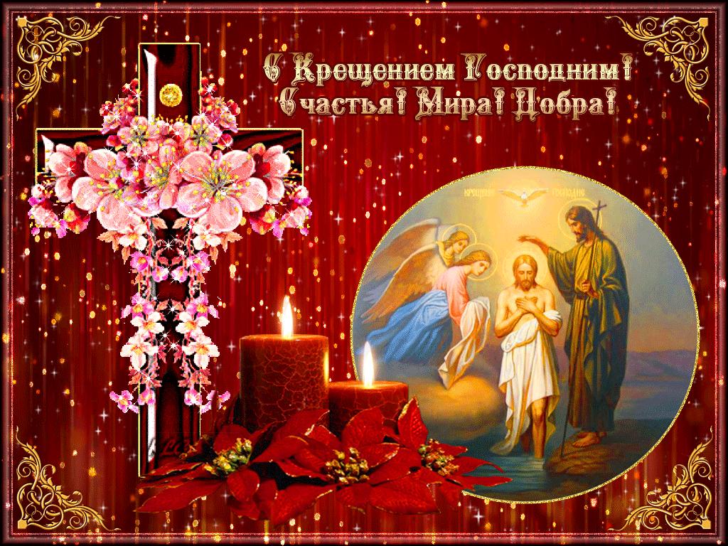 Крещение плейкаст поздравления