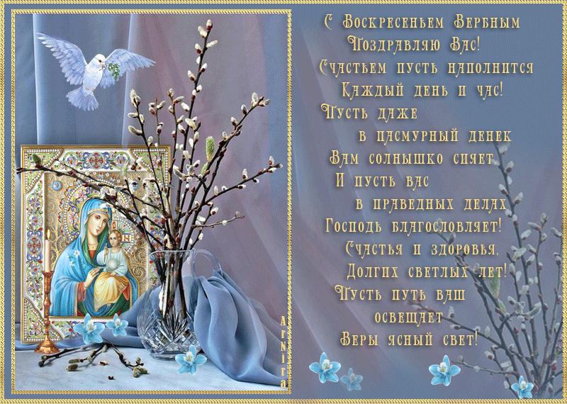 Вербное воскресенье открытки с поздравлениями